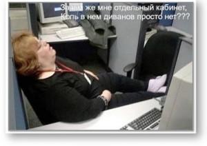 С меня хватит офиса, работаю в интернете