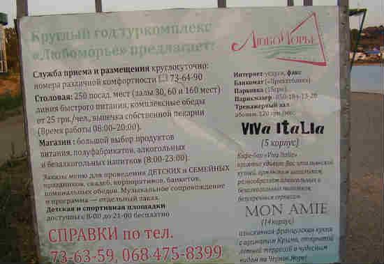 Отдых в Любимовке_рекламный щит на море