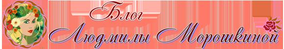 Блог  Людмилы Морошкиной…