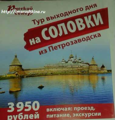 Jekskursija na Slovki iz Petrozavodska1