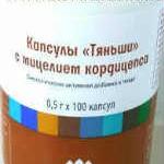 Гриб кордицепс