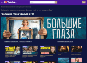 Tubba: онлайн кинотеатр для просмотра любимых фильмов